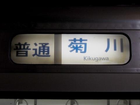 普通菊川(幕)