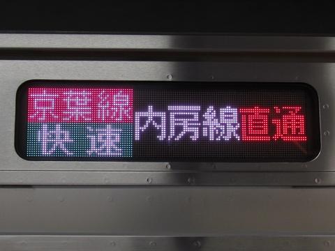 快速君津_2