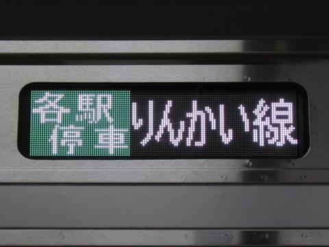 りんかい線各駅停車新木場_2
