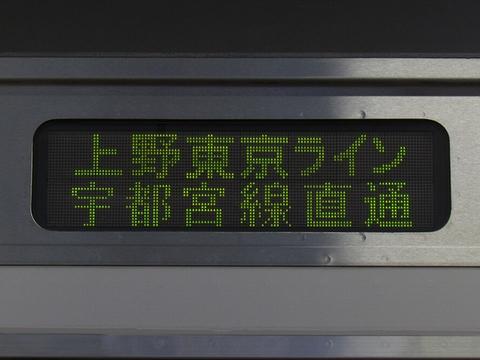 上野東京ライン宇都宮線直通/古河_2