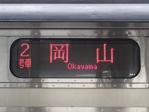 岡山(LED)