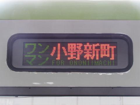 ワンマン小野新町(LED)