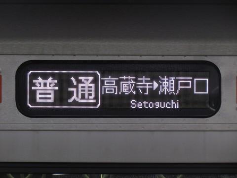 普通高蔵寺→瀬戸口
