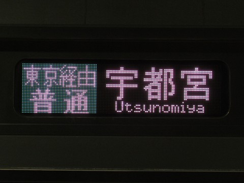 上野東京ライン宇都宮線経由宇都宮_1
