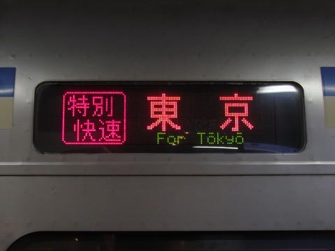 特別快速東京