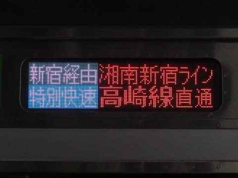 湘南新宿ライン新宿経由特別快速高崎_2
