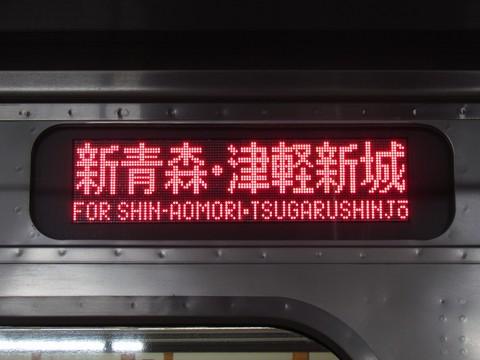 新青森・津軽新城(LED)
