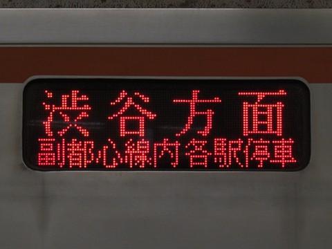 急行池袋渋谷方面副都心線内各駅停車_2