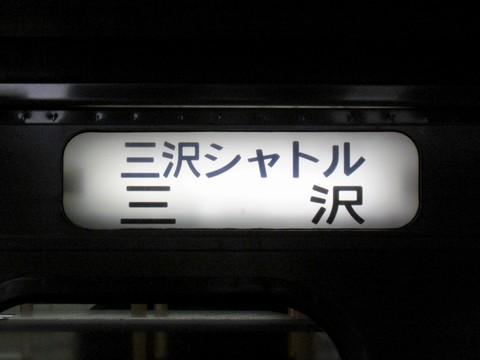 三沢シャトル三沢