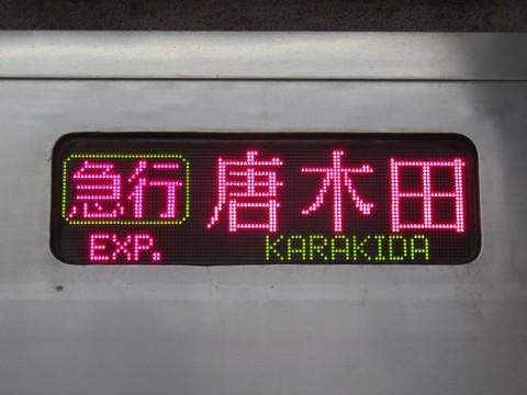 急行唐木田(LED)