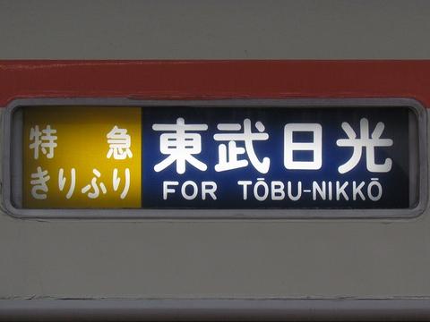 特急きりふり東武日光