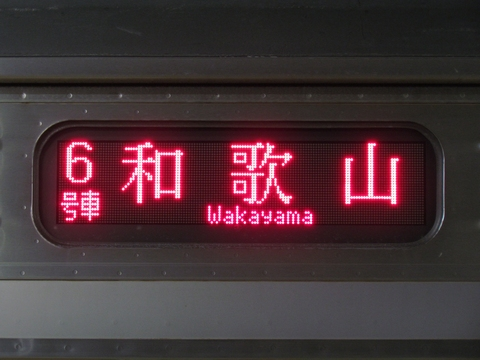 和歌山(LED)
