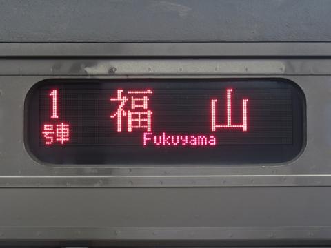 福山(LED)
