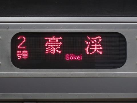 豪渓(LED)