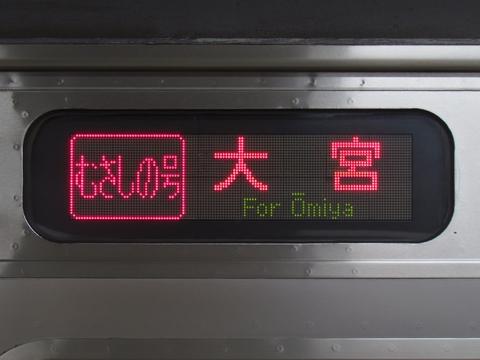 むさしの号大宮(LED)
