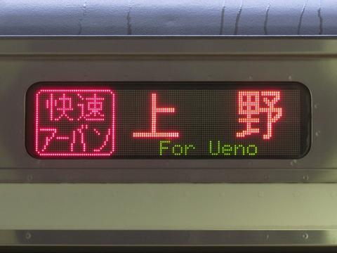 快速アーバン上野