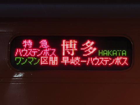 特急ハウステンボス博多 ワンマン区間早岐-ハウステンボス(LED)