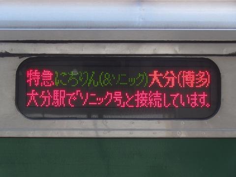 特急にちりん(&ソニック)大分(博多)(LED)
