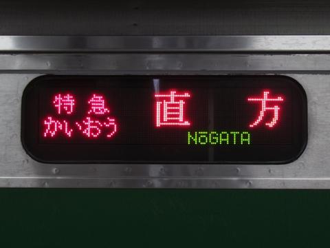 特急かいおう直方(LED)