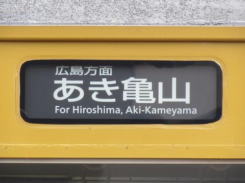 広島方面あき亀山