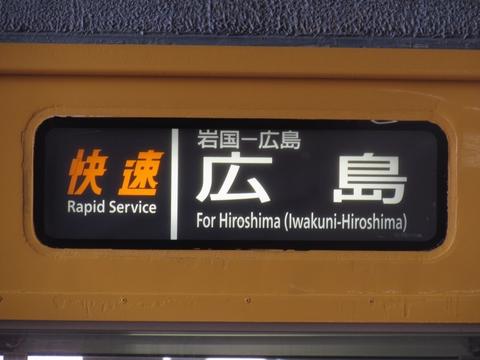 快速岩国-広島 広島