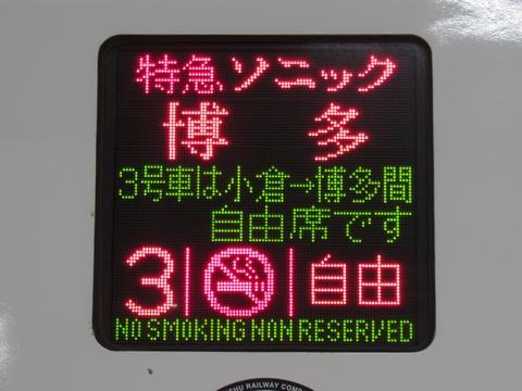 ソニック博多_3号車は小倉→博多は間自由席です_自由