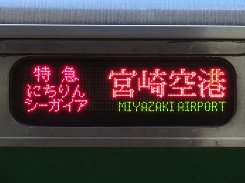 特急にちりんシーガイア宮崎空港(LED)