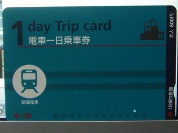 1dayTripcard