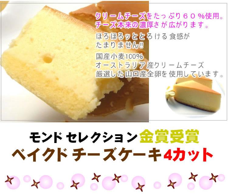 モンドセレクション金賞受賞!!ケーキ食べ放題セット