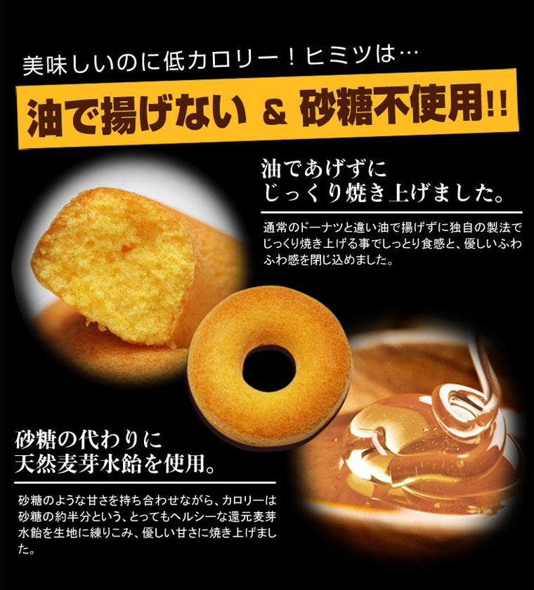 豆乳おから焼きドーナツ