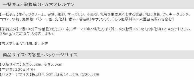 塩キャラメルモンブラン 4個入×3パック(計12個入り)