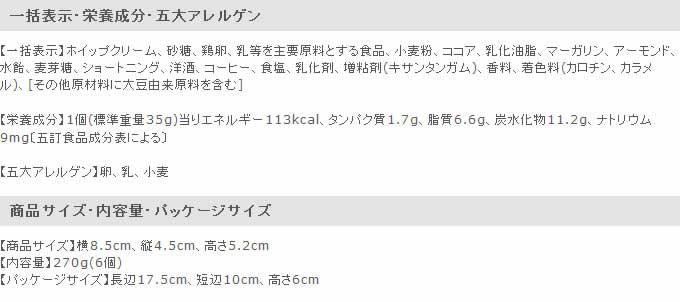 クラッシュショコラ 6号6カット×3パック(計18カット入り)