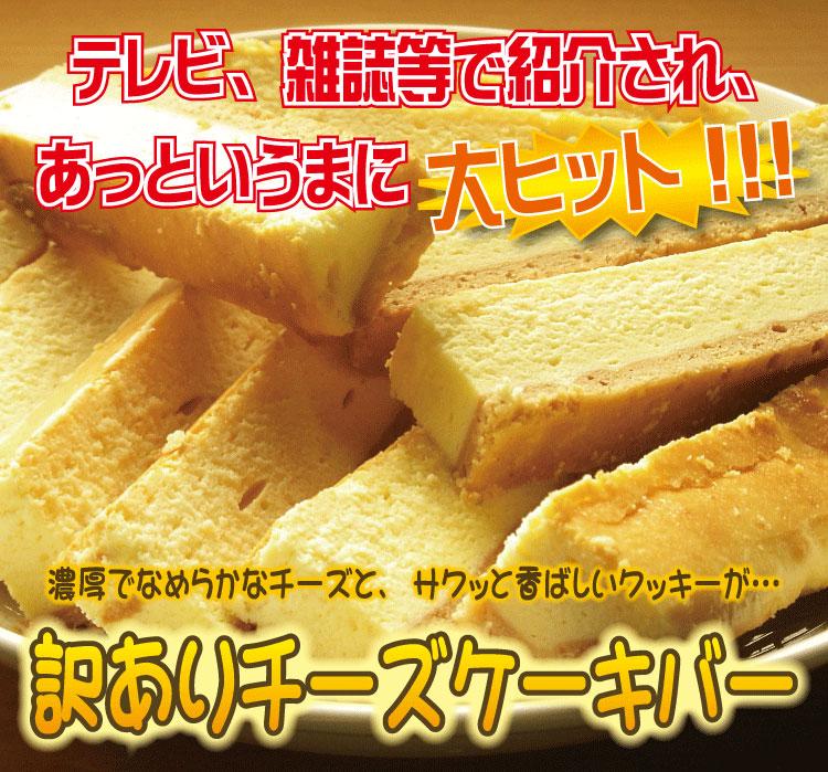 【訳あり】チーズケーキバー 1kg(18本~26本)
