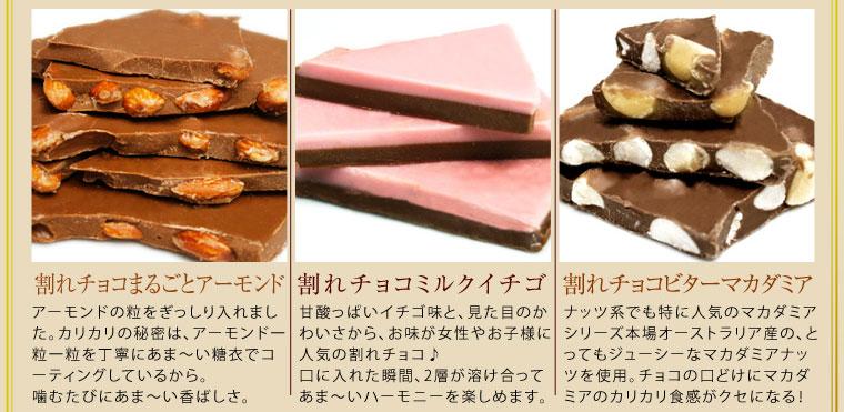 割れチョコミックス アラカルト1.0kg