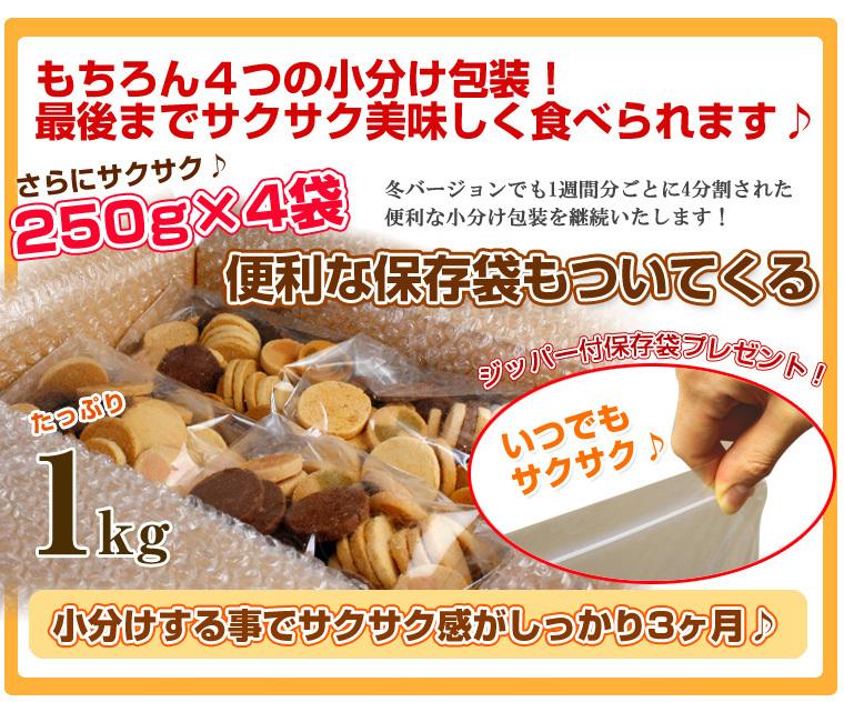 夏の豆乳おからクッキー 1kg