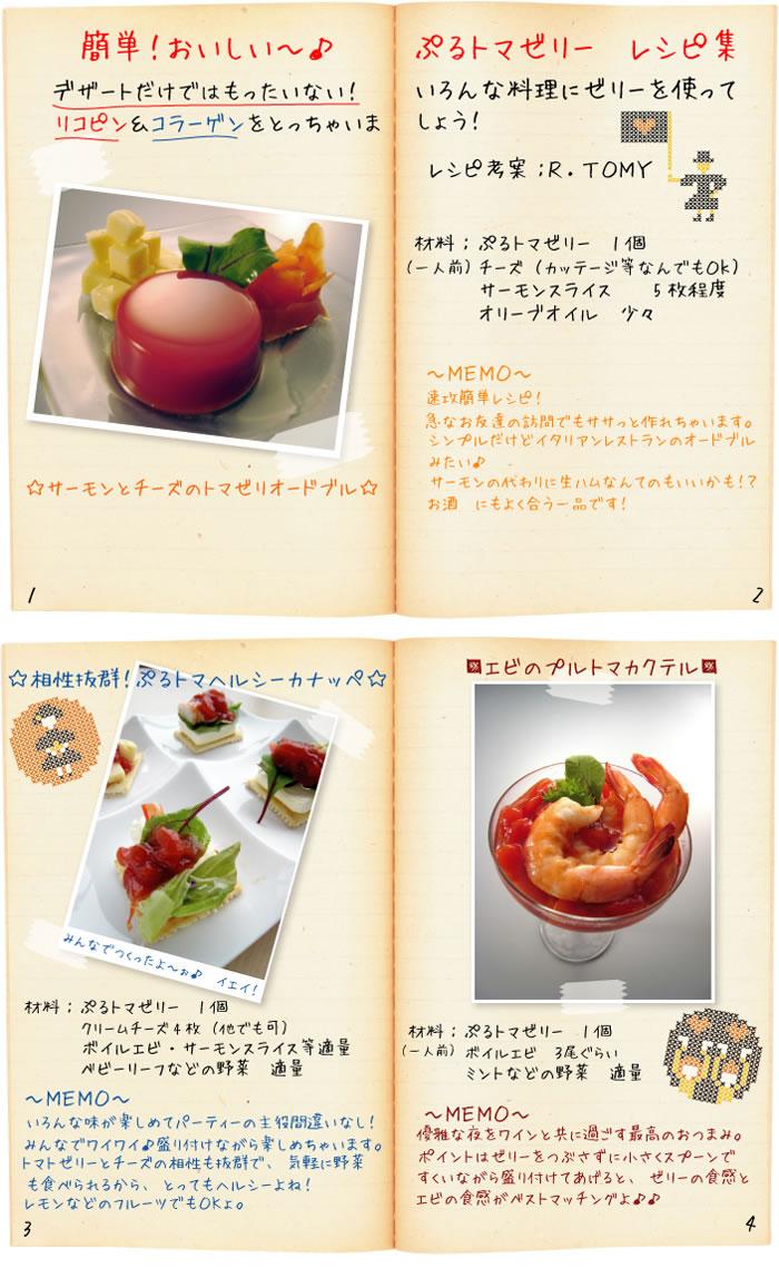完熟トマトのぷるトマゼリー 73g×9個入り