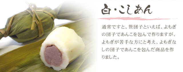 紅白笹団子20個セット (紅色10個+白色10個)