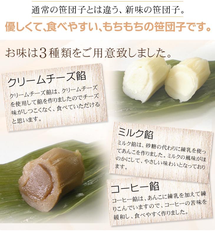 洋風笹団子 30個セット