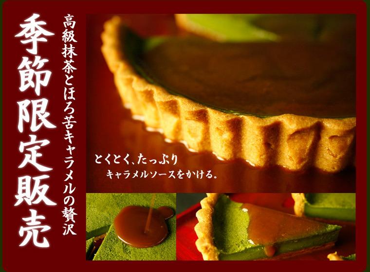 抹茶クレープのキャラメルタルト