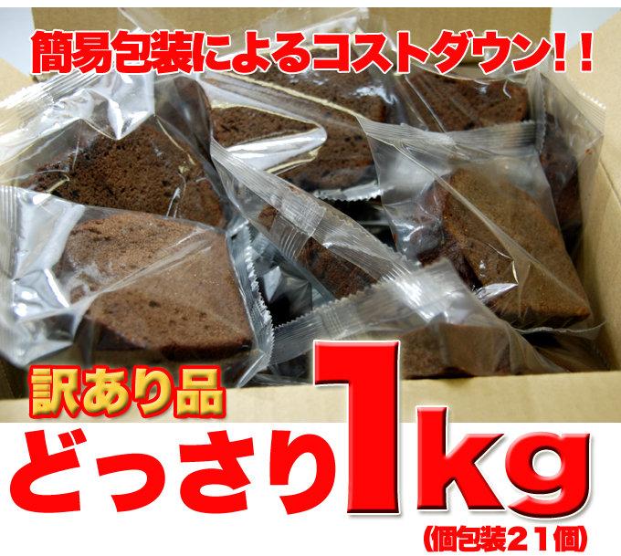 しっとり豆乳チョコパウンドケーキ1kg