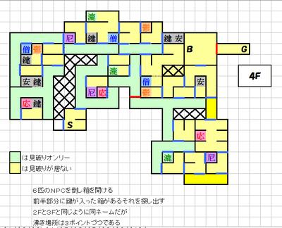 アウトロウ改 星野山千尋窟 Map 4f