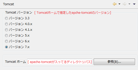 Eclipse_Tomcatコンフィグ