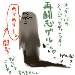再闘志ゲルさん.jpg
