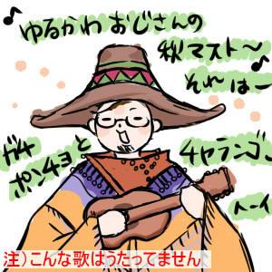 ゆるかわおじさん.jpg