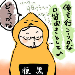 月見クラシックおめでとう!.jpg