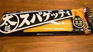太麺スパゲッティ