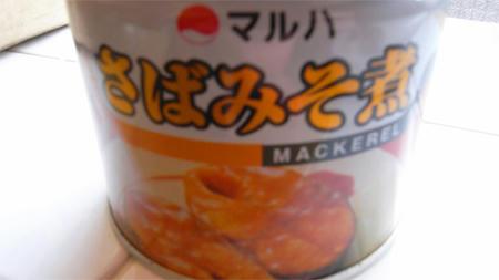 マルハのさば味噌煮缶詰
