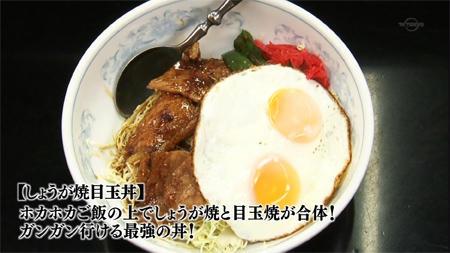 孤独のグルメ豊島区東長崎しょうが焼目玉丼