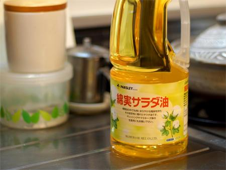 綿実サラダ油
