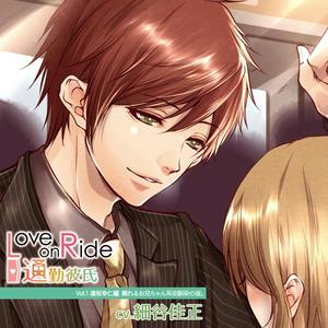 Love on Ride~通勤彼氏